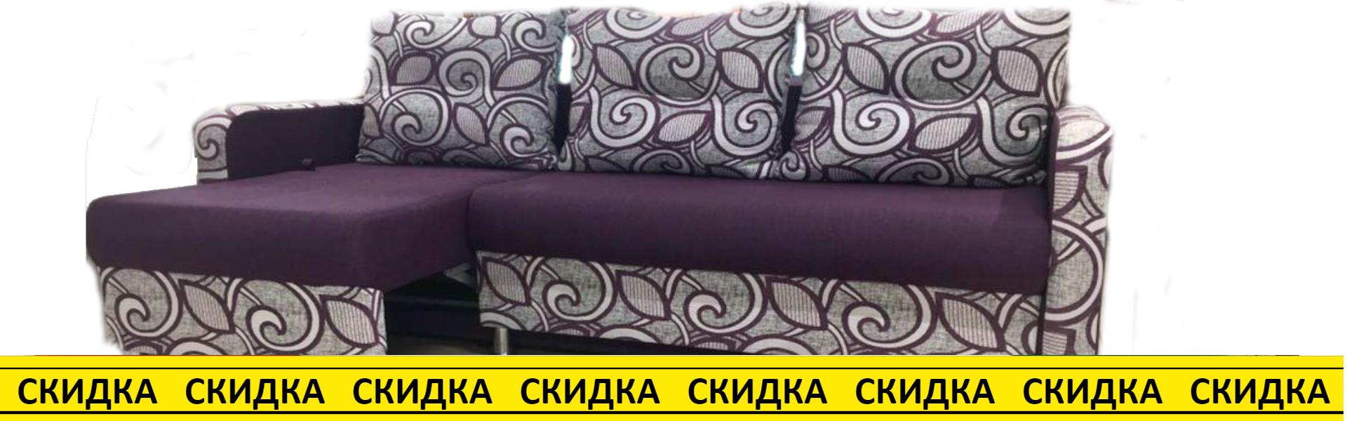Угловые диваны со скидкой 25% за 23900 руб.
