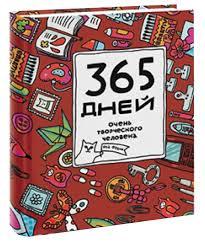 365_дней_очень_творческого_человека.jpg