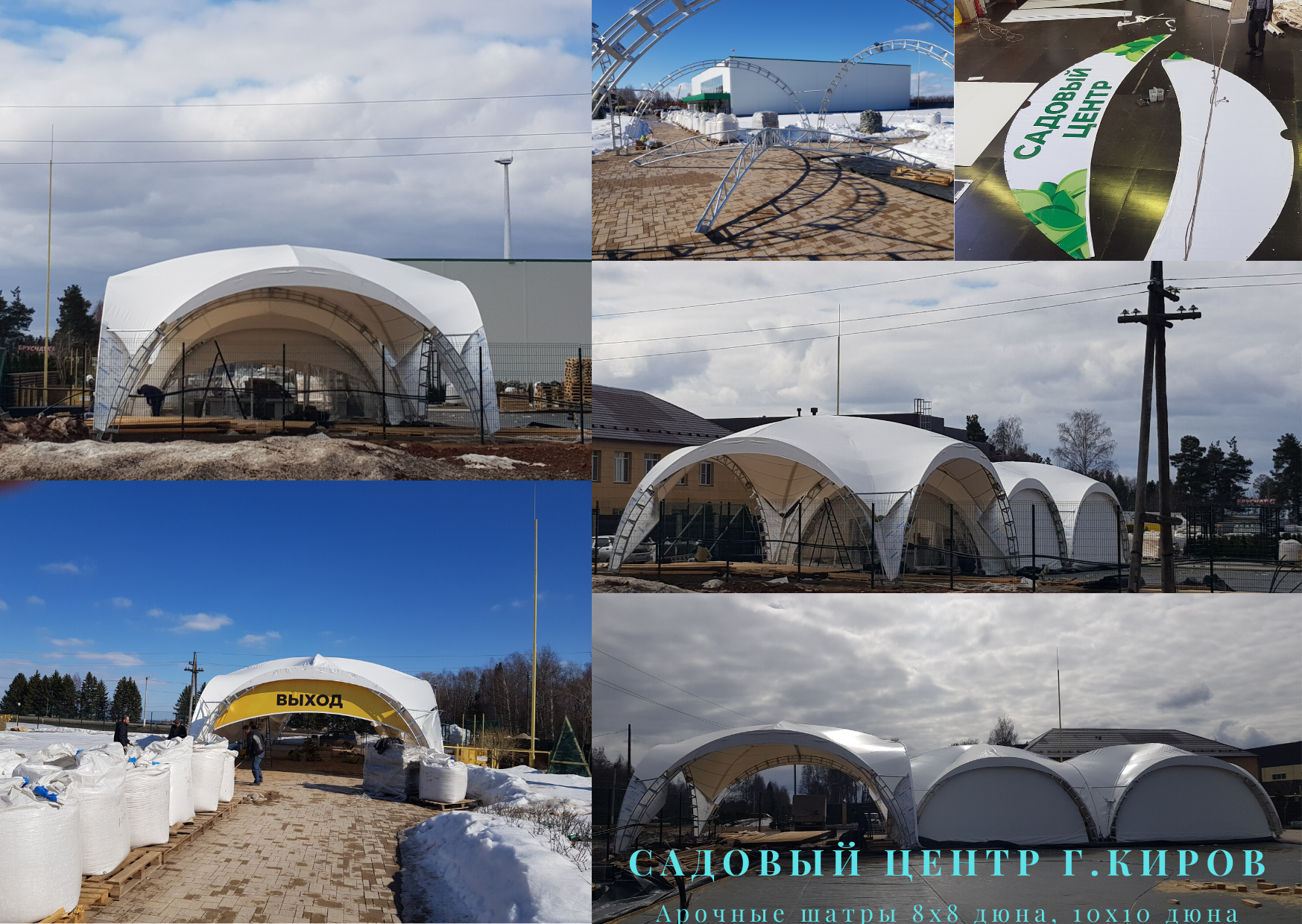Проект FirstTent арочные шатры 8х8 дюна, 10х10 дюна для торговли Садовый Центр г.Киров