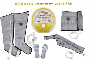 Полная комплектация массажера Zam-300
