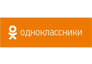 Одноклассники.jpg
