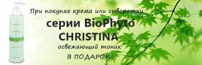 Акция на косметику Кристина