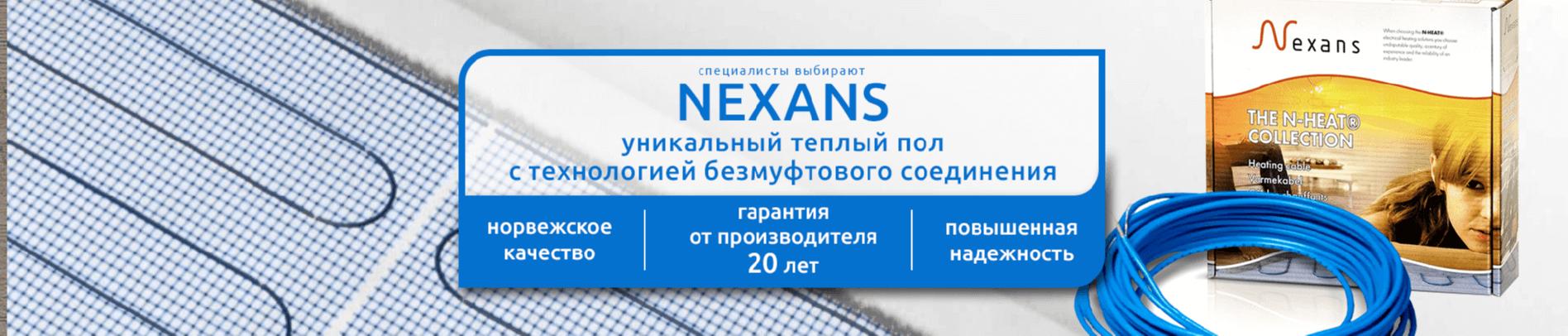 Специалисты выбирают Nexans - уникальный теплый пол с технологией безмуфотового соединения