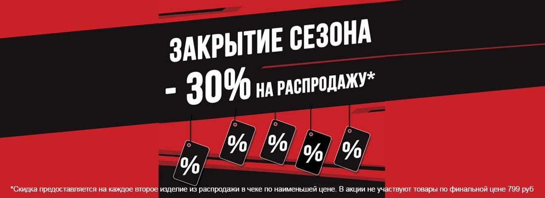 Сезонная скидка -30%