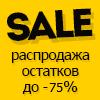 Распродажа Остатков