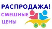 Распродажа детских товаров