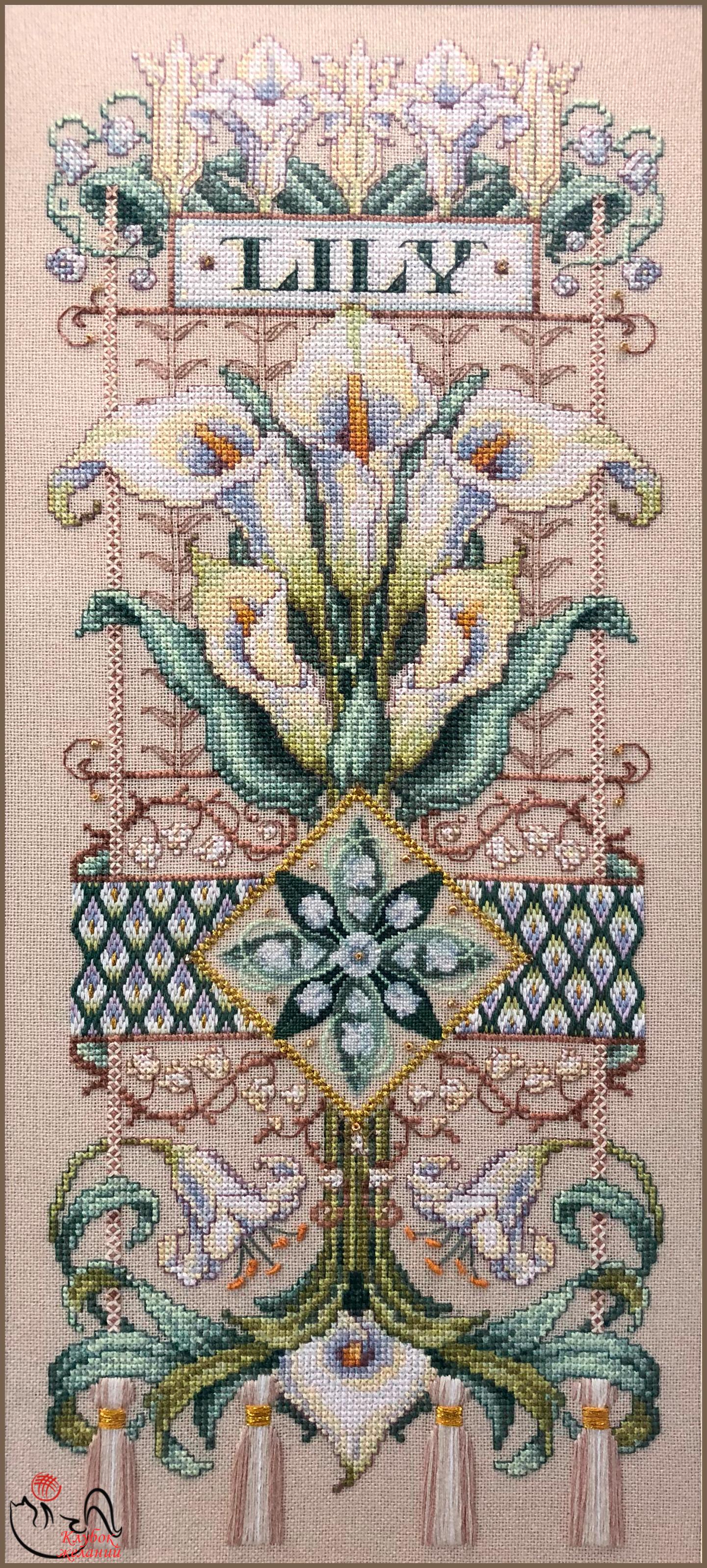 Отшив по набору для вышивания Восхитительная лилия. Арт. 3086
