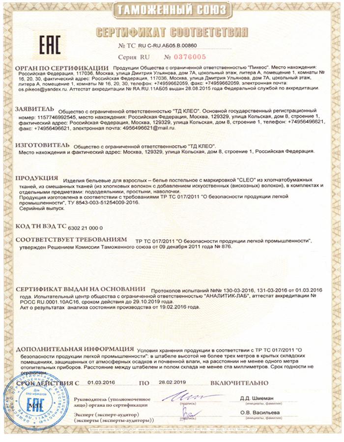 сертификат_кпб_взрослое.jpg