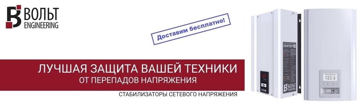 Стабилизаторы Вольт Engineering - бесплатная доставка!