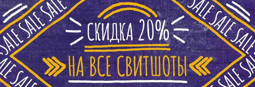 скидка 20% на свитшоты