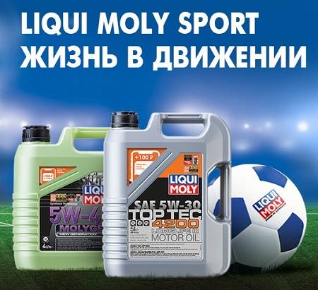 Сто рублей в подарок при покупке моторного масла Акция