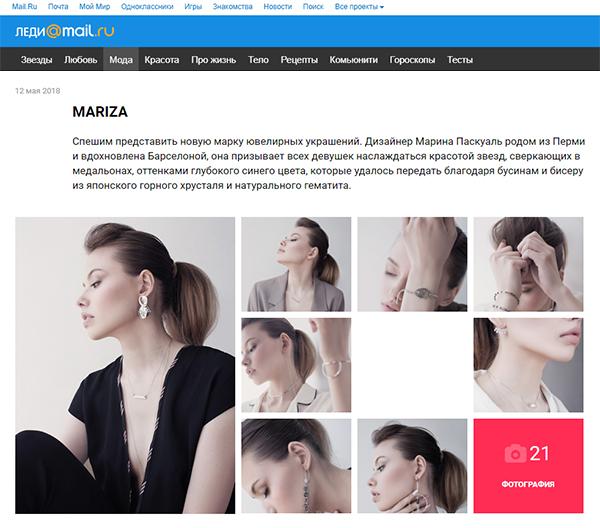 Марина Паскуаль, модная бижутерия