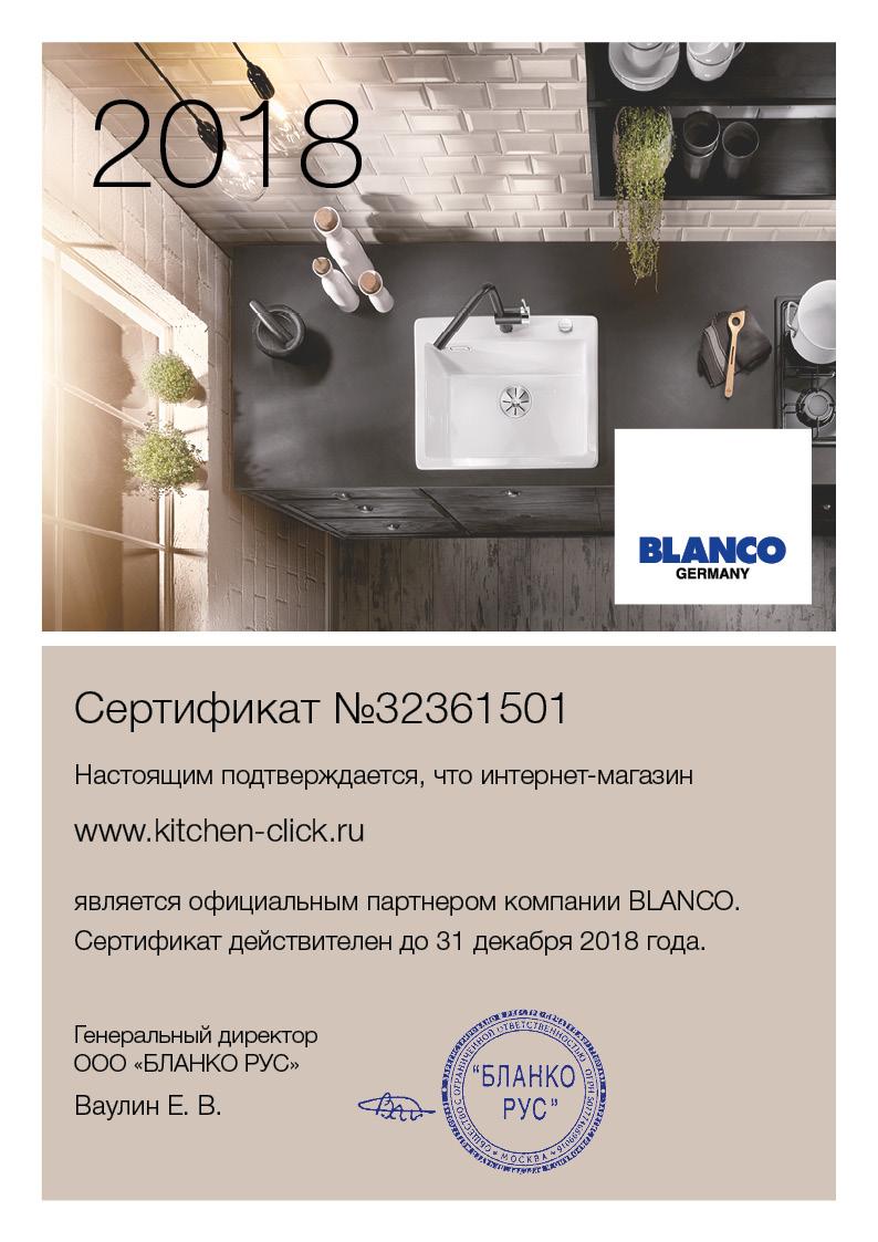 internet_certificate_www.kitchen-click.ru.jpg