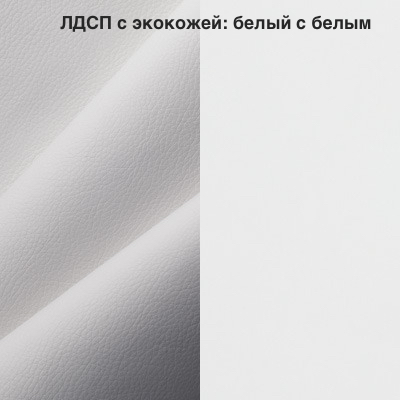 ЛДСП_с_экокожей-_белый_с_белым.jpg
