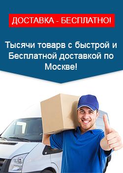 Бесплатная доставка сантехники и мебели для ванной