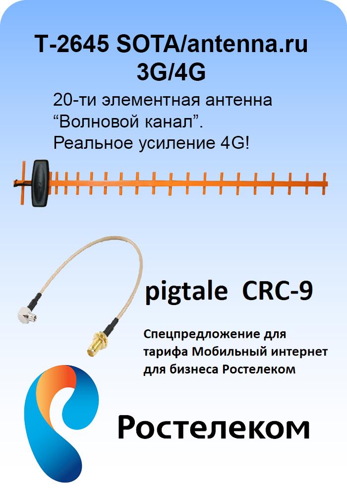 где купить антенну для сотовой связи