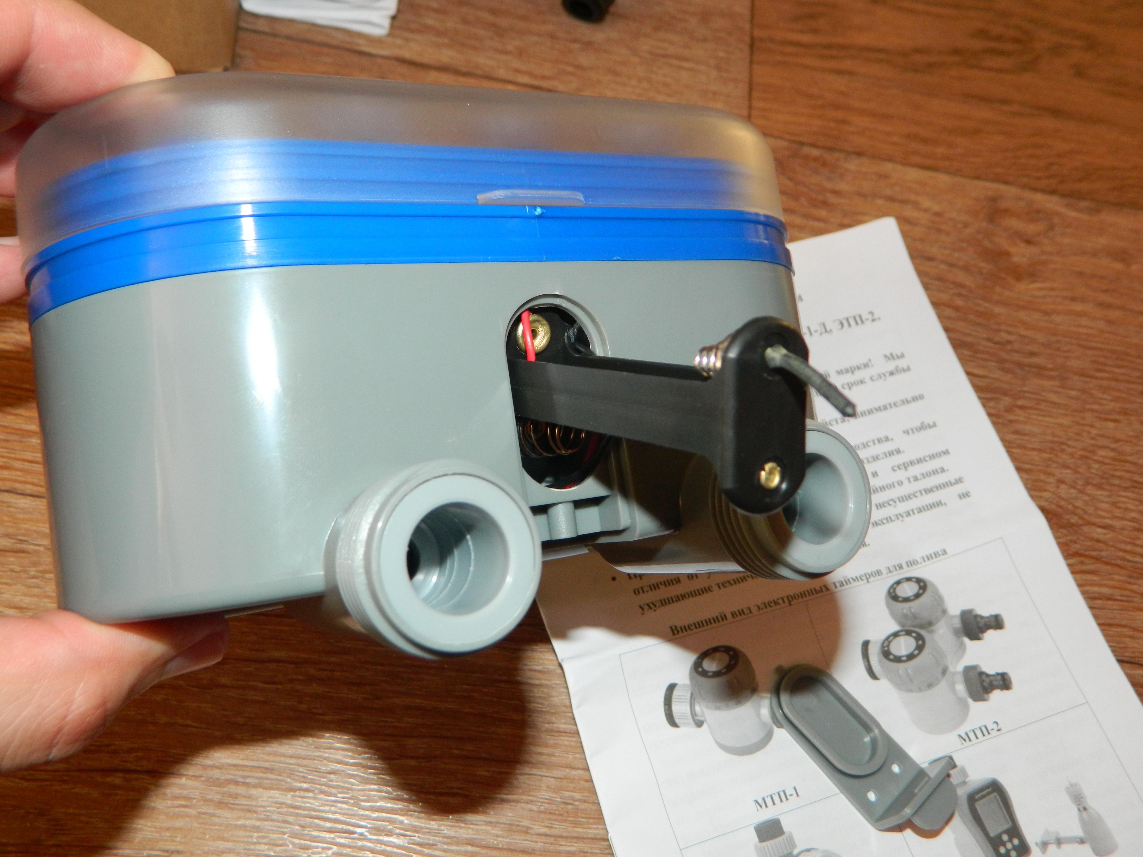 таймер полива электронной шаровой ЭТП-2