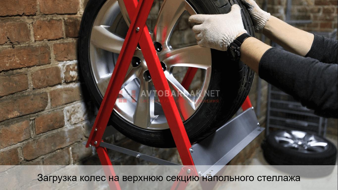Загрузка шин на верхнюю полку напольной стойки