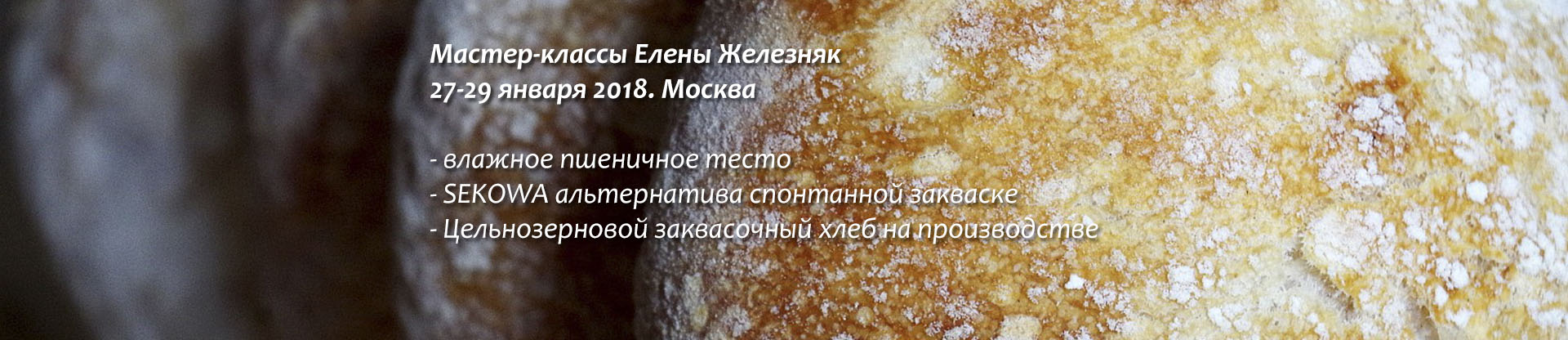 Мастер-классы по хлебопечению