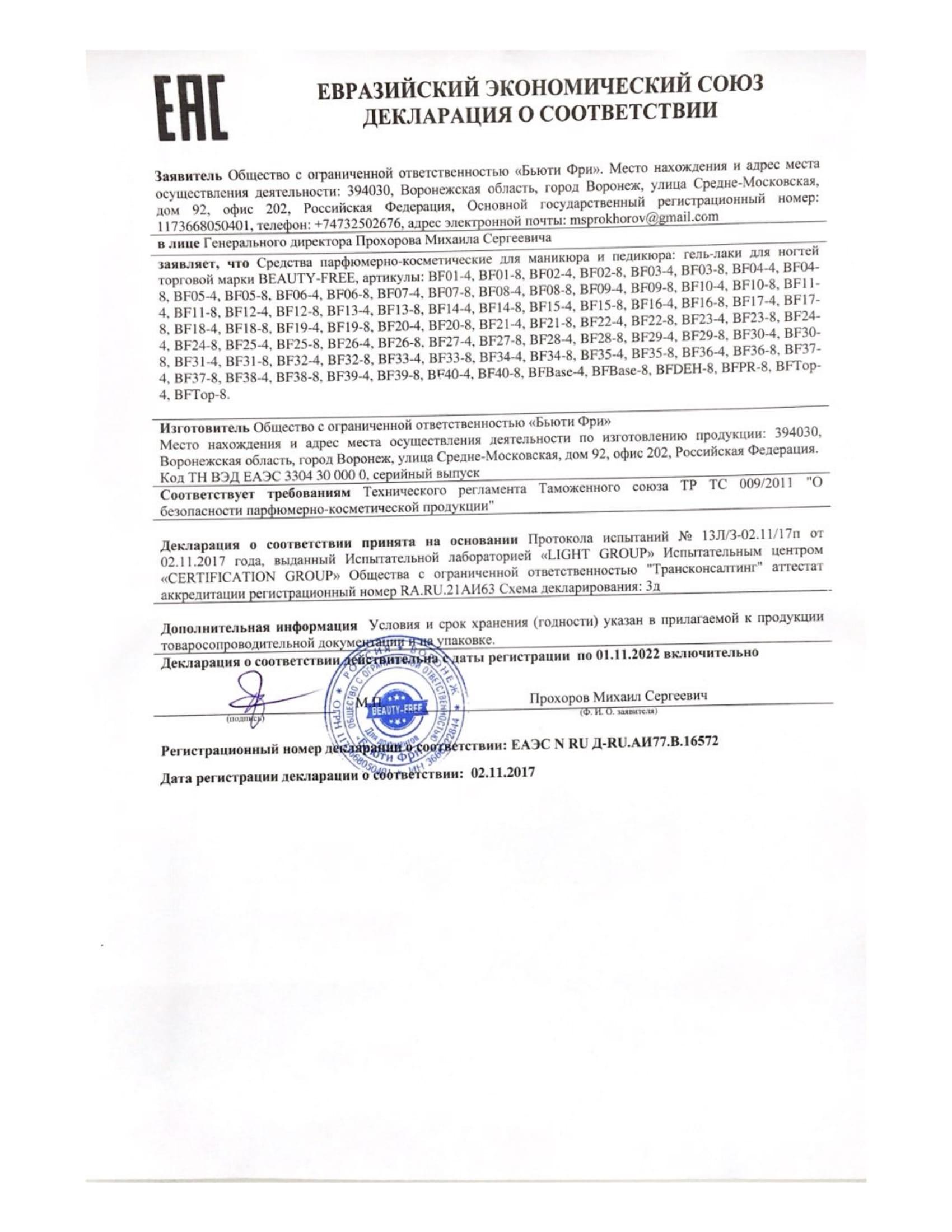 ЕАЭС N RU Д-RU.АИ77.В.16572-1