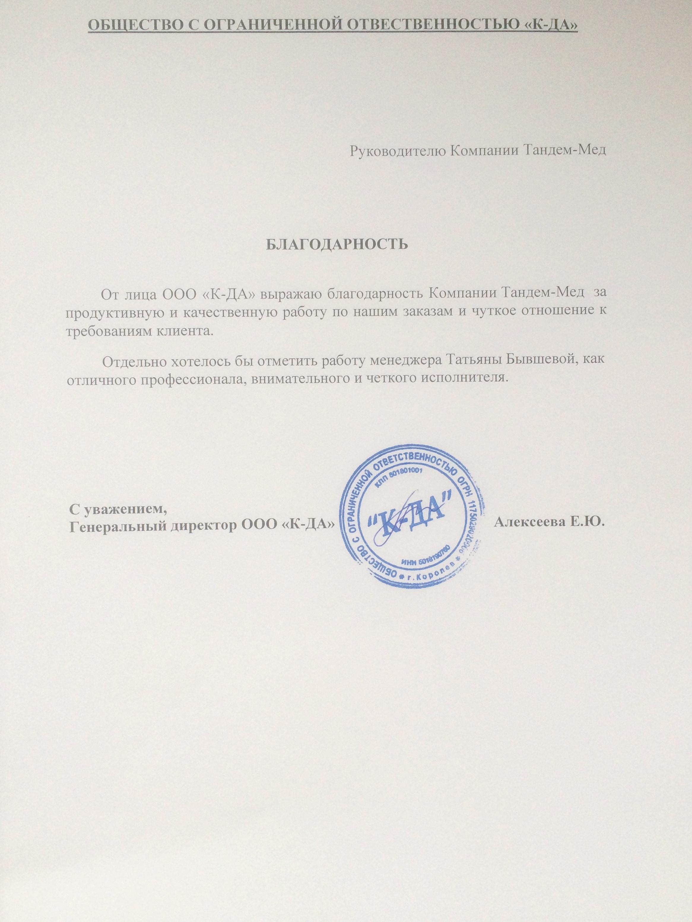 """Благодарность компании ООО """"К-ДА"""""""
