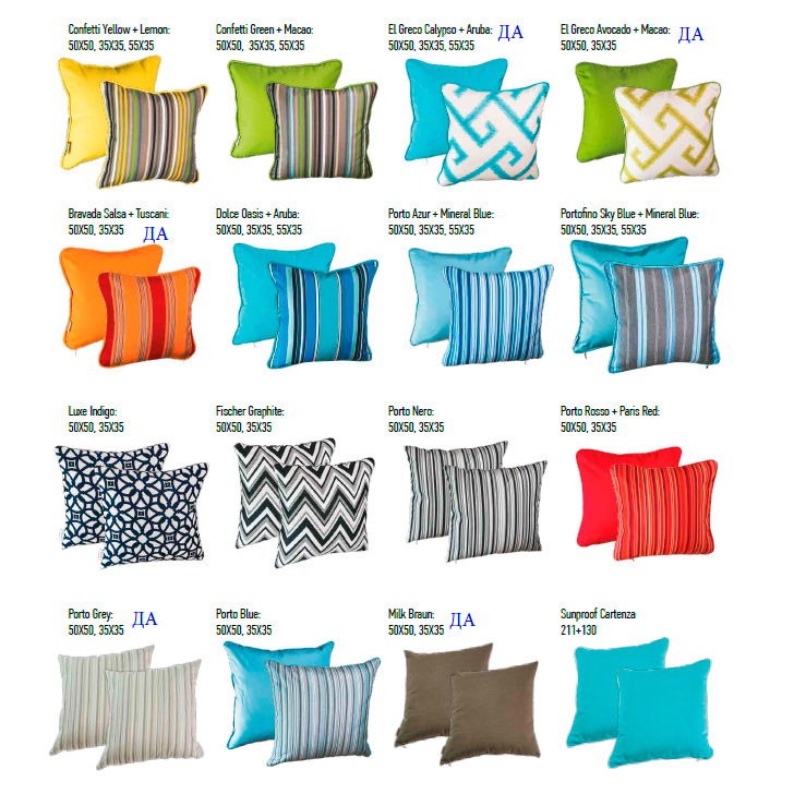 Подушки. OUTDOOR FABRIC CUSHIONS RENGE