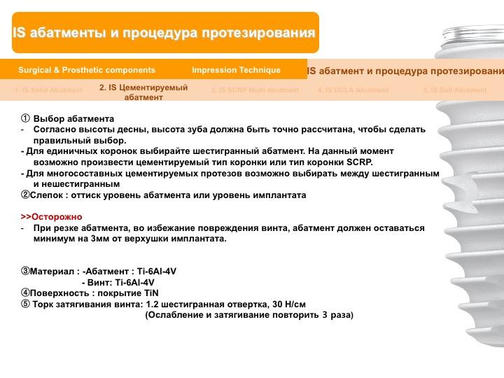 Neobiotech_Руководство_по_протезированию_27.jpg