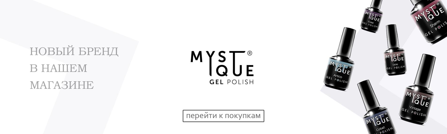 MYSTIQUE 01