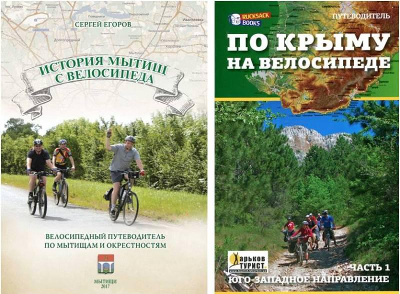 Велосипедные путеводители
