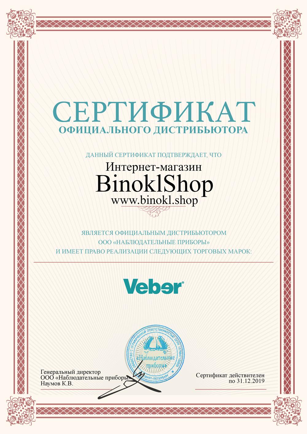 Дилерский сертификат Veber