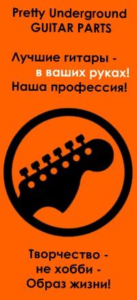 Гитарная фурнитура и комплектующие - наша группа во вконтакте