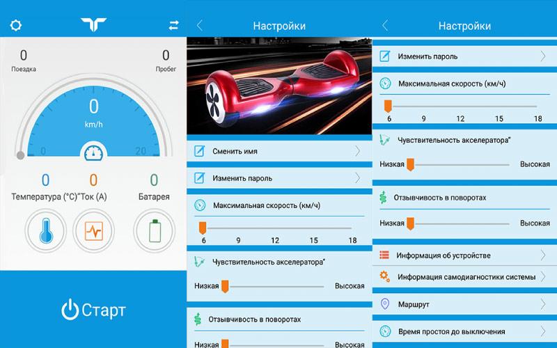 Taotao скачать приложение для гироскутера App - фото 3