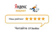 Читайте отзывы покупателей иоценивайте качество магазина на Яндекс.Маркете