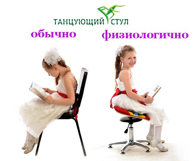 танцующий стул для первоклассника для учебы для дома