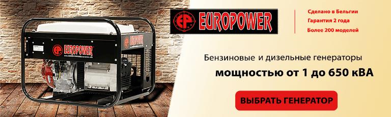 Генераторы EUROPOWER - гарантия 2 года!