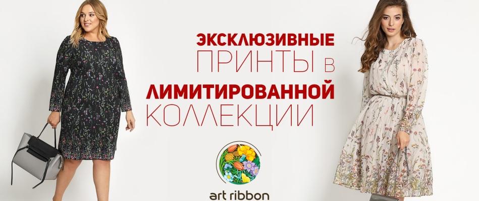артриббон
