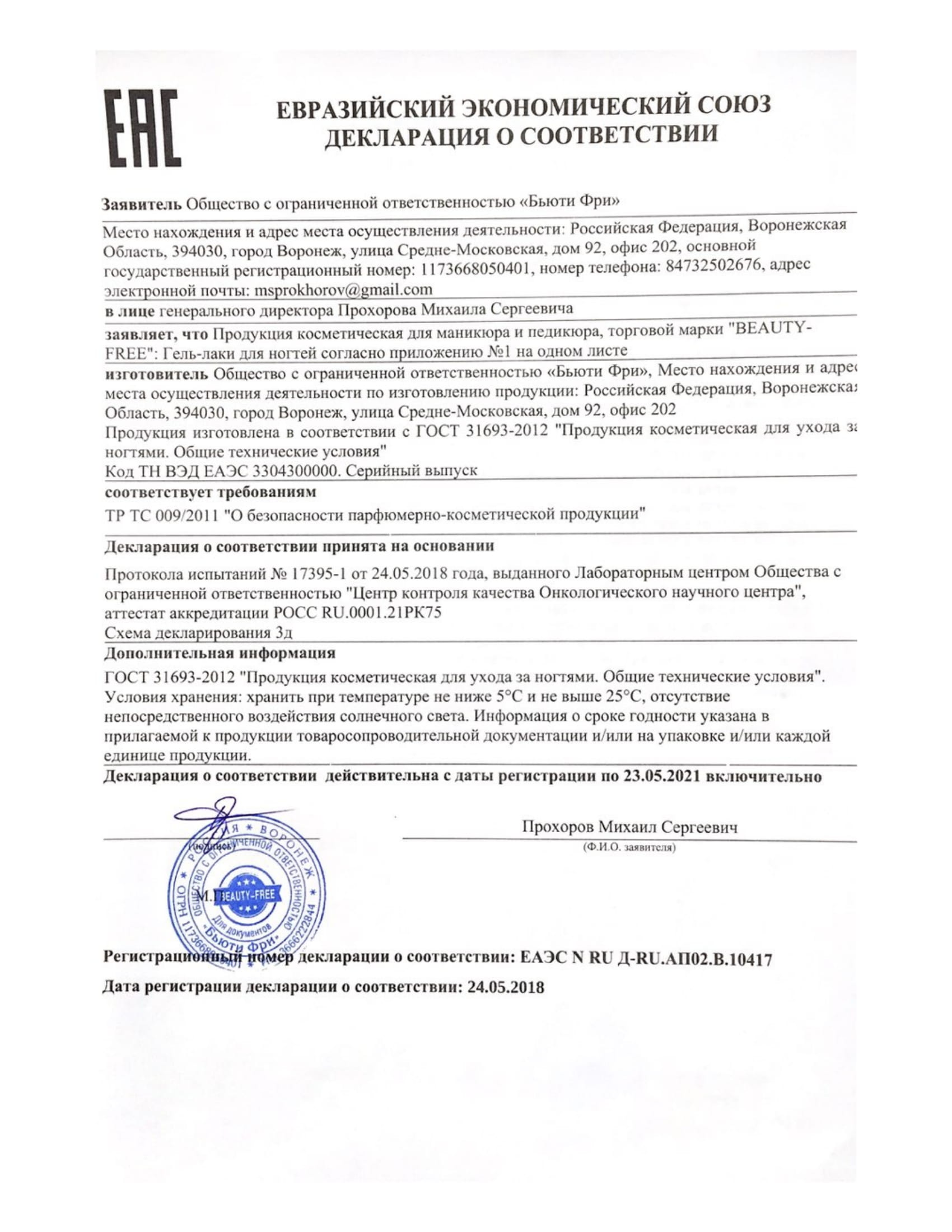 ЕАЭС N RU Д-RU.АП02.В.10417-1