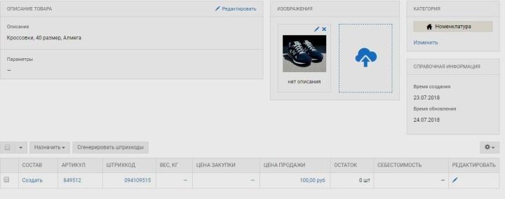 Продавец всегда может сверить продаваемую пару обуви с ее товарной карточкой