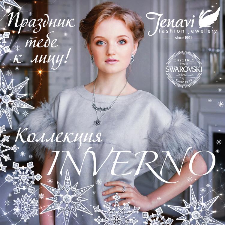 https://static-eu.insales.ru/files/1/2833/4254481/original/Inverno2017.jpg