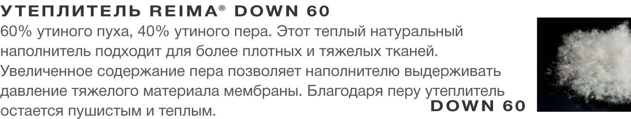 1пух-перо60-40.jpg