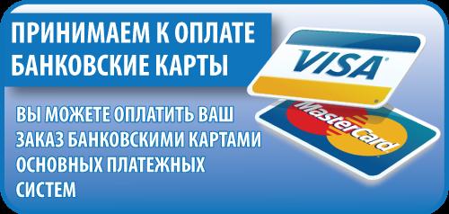 Принимаем к оплате банковские карты