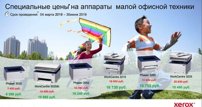 Специальные цены на технику Xerox