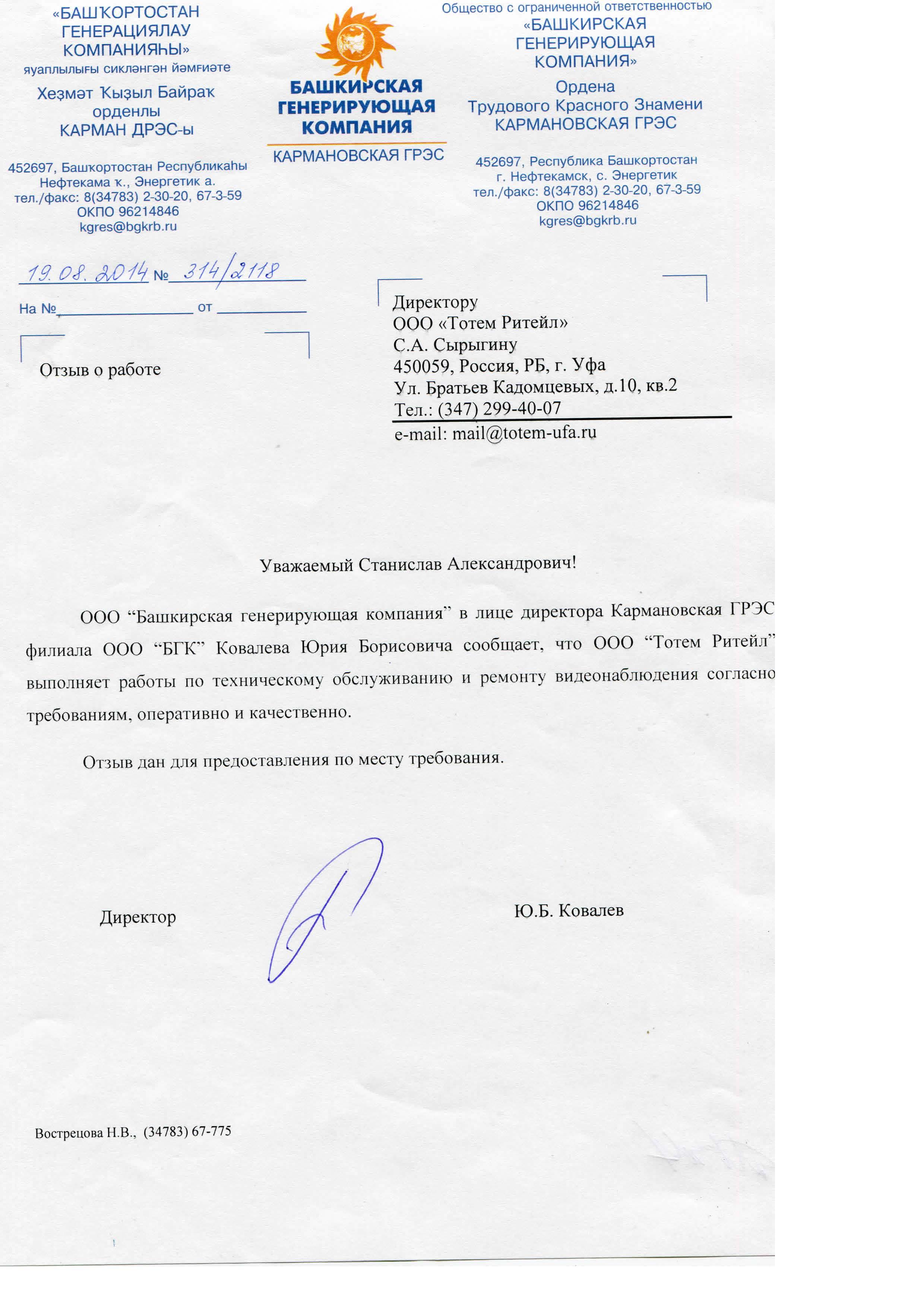 Кармановская_ГРЭС__1_.jpg