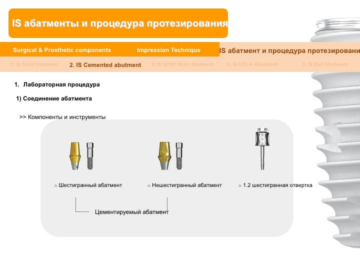 Neobiotech_Руководство_по_протезированию_36.jpg