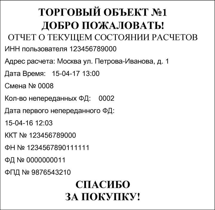 Отчет о текущем состоянии расчетов по онлайн-кассе