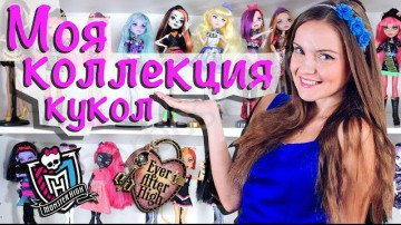 moia-kollekciya-kukol-monster-high_1_.jpg