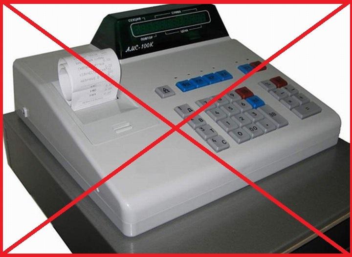 Применять несертифицированную ККТ при расчетах в торговле запрещено