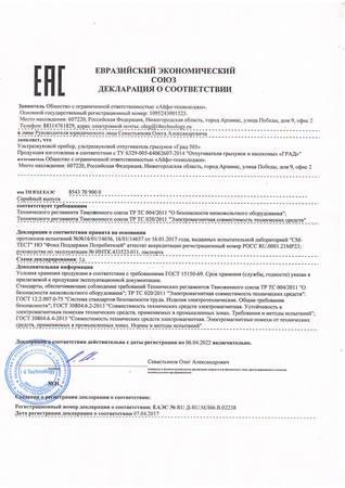 Декларация о соответствии отпугивателя требованиям Технического регламента Таможенного союза