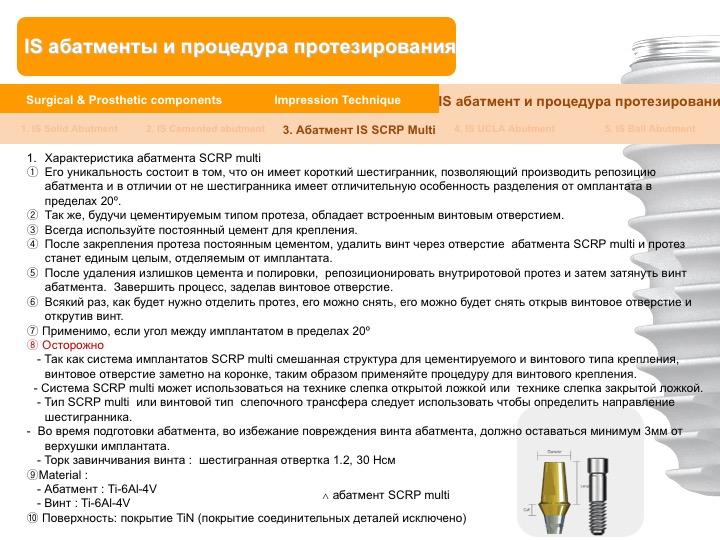 Neobiotech_Руководство_по_протезированию_41.jpg