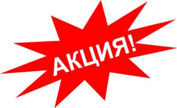akciya_1_.jpg